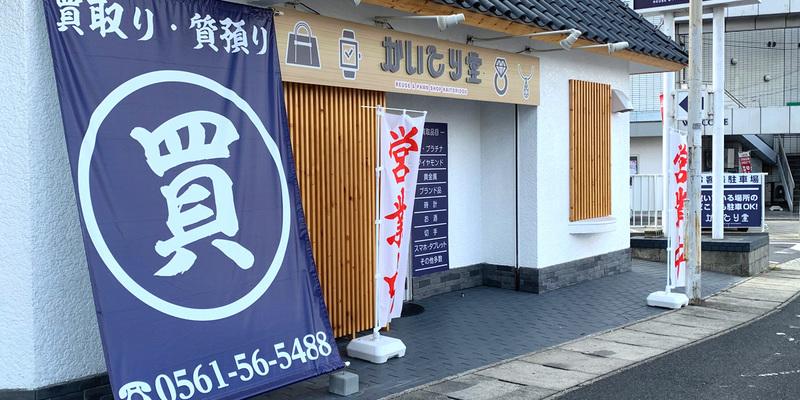 かいとり堂【買取 質】瀬戸店
