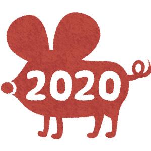 2020年 ネズミ