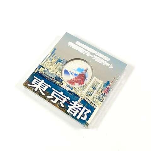 地方自治施行60周年記念 千円銀貨幣 プルーフ貨幣 東京都 純銀
